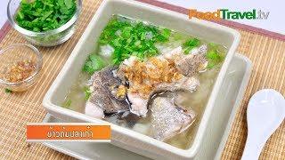 ข้าวต้มปลา | FoodTravel