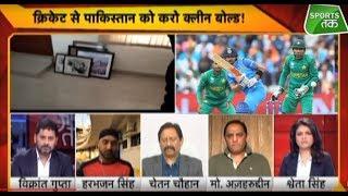 Aaj Tak Show: क्रिकेट वर्ल्ड कप से पाकिस्तान को करो बाहर   #IndvsPak #WorldCup   Sports Tak
