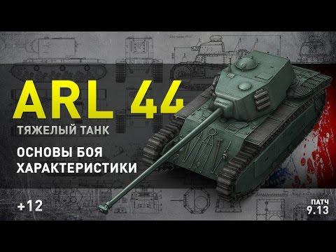 World of Tanks | ARL 44 Оставляем или продаем?