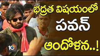 Janasena Chief Pawan Third Day Jana Praja Chaitanya Yatra | Pawan worry On Security