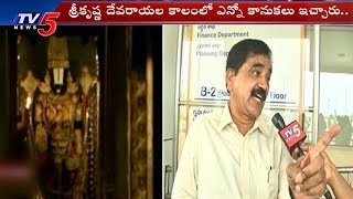 Former Director of Archaeology and Museums Chenna Reddy Over TTD Controversy