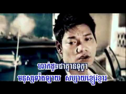 Yub Mouy Nov Phnom Penh - Preab Sovat video