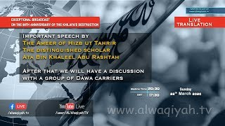Exceptional Broadcast: The speech of The Ameer of Hizb ut Tahrir and a wide discussion about it