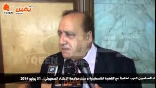 يقين | حوار مع نقيب محامى فلسطين فى مؤتمر إتحاد المحاميين العرب تضامناً مع القضية الفلسطينية
