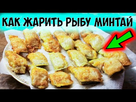 Как готовить минтая - видео