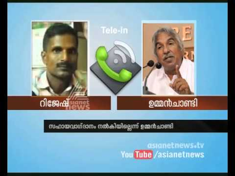 Oommen Chandy and solar case accused brother Telephonic conversation leaked