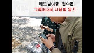 베트남 여행 TIP 교통수단 그랩 사용법 알아보기(vietnam grab usage)