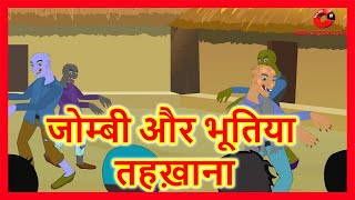 जोम्बी और भूतिया तहख़ाना  |  Hindi Cartoon for Children | Short Stories For Kids | Maha Cartoon TV XD