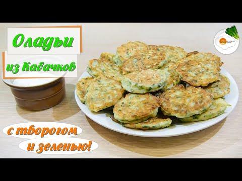 Оладьи из кабачков с творогом и зеленью. Очень вкусный домашний рецепт