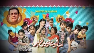 Sare Zameen Per | TV One Classics | TeleFilm | 4th  March 2015