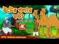 উটের গলায় ঘন্টা   Rupkothar Golpo   Bangla Cartoon   Bengali Fairy Tales   Koo Koo TV Bengali