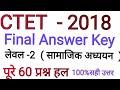 CTET -2018 # Final Answer Key / लेवल -2 ( सामाजिक अध्ययन) पूरे 60 प्रश्न हल # 100% सही उत्तर