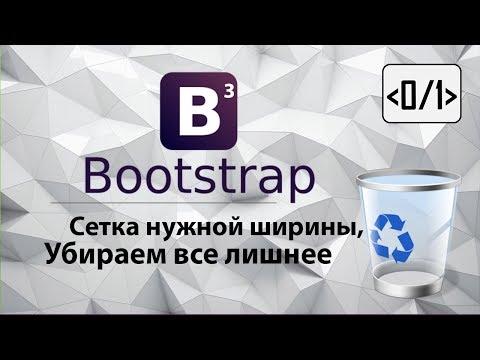 bootstrap 3 сетка нужной ширины, убираем все лишнее