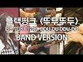 Lagu [PTK] BLACKPINK - 뚜두뚜두 (DDU-DU DDU-DU) 밴드커버 (BAND COVER)