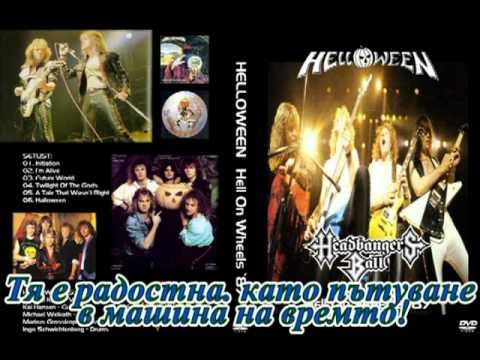 Helloween - Music - Превод