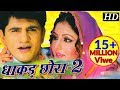DHAKAD CHHORA 2 | धाकड़ छोरा 2 | Uttar Kumar, Suman Negi | Full Haryanvi Film