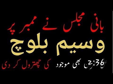 Zakir Waseem Baloch Ki Chatrol وسیم بلوچ کی چھترول | Mimber Par | Zakir Ali Imran Mimber Par Majood