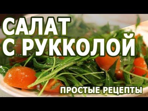 Рецепты салатов. Салат с рукколой, авокадо и хурмой рецепт