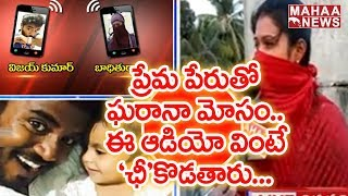 Youth Cheats Girl in the Name of Love | Girl Exposes Audio Conversation to Mahaa News Exclusive