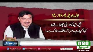 Sheikh Rasheed Mushkil Main | Lal Haveli Khali karnay Ka Hukam | Neo News
