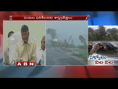 Cyclone Titli | PM Modi speaks with CM Chandrababu Naidu | ABN Telugu