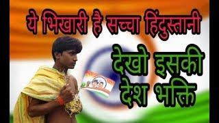 Hindu muslim sikh Isaai ||  Independence day special desh bhakti song by - buland jodi.