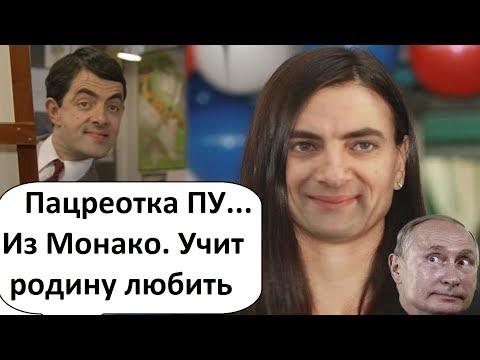 ПАТРИОТЫ ПУ ЖИВУЩИЕ В МОНАКО - УЧАТ РОССИЯН ПАТРИОТИЗМУ