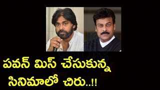 Chiranjeevi In Pawan Kalyan Missed Movie - Telugu Shots
