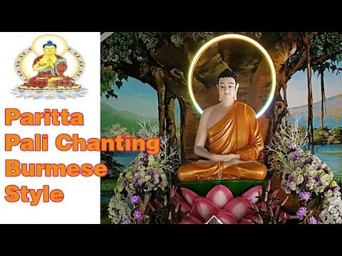 Paritta Pali Chanting - Burmese Style.Buddhist Chanting