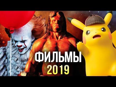 ТОП САМЫХ ОЖИДАЕМЫХ ФИЛЬМОВ 2019 ГОДА