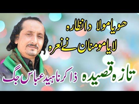 Zakir Naheed jag Latest Qasida | Hoya Mola da nazara Laya Mominan ny Naara