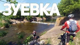 Видео Зуевки: Зуевка. Водослив. Скалодром. (автор: DN Cycling)