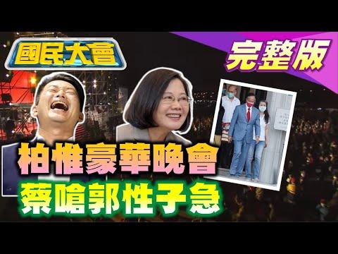 台灣-國民大會