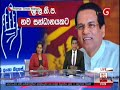 Derana News 6.55 - 03/01/2019 Part 1