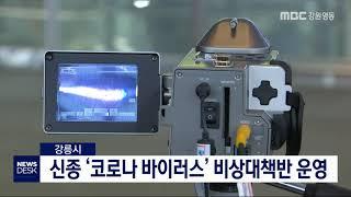 강릉시, '코로나 바이러스' 비상대책반 운영