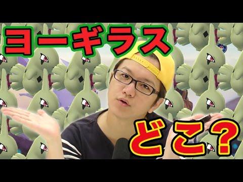 【ポケモンGO攻略動画】【ポケモンGO】ヨーギラス本当に出やすいの?いわイベ始まったから調べてみた【Pokemon GO】  – 長さ: 5:27。