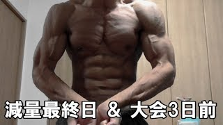 DIY Work Out ♯140  【減量】 減量最終日&コンテスト3日前 17/09/06