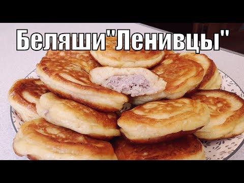 """Улетные беляши""""Ленивцы""""! Lazy belyashi!"""