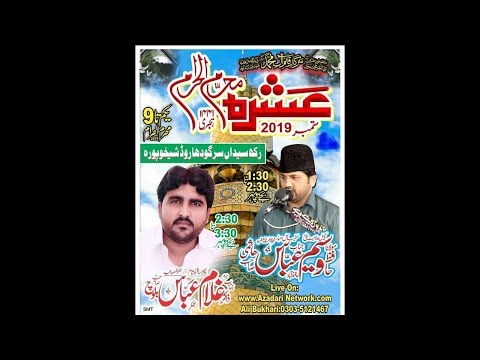 Live Ashra Muhram  03 Muhram Rakh Syedan Sargodha Road skp 2019