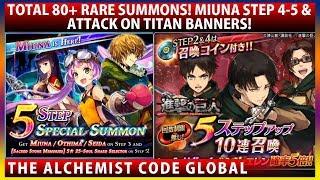 Massive Total 80+ Rare Summons! Miuna Step 4-5 & Attack on Titans Banner Summon (The Alchemist Code)