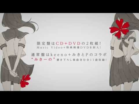 【xfd】good School Girl/みきとp 2ndボカロアルバム  mikitop【2nd Vocalo Album】 video