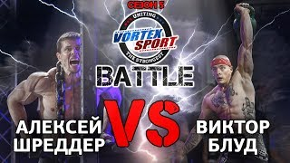ВИКТОР БЛУД VS АЛЕКСЕЙ ШРЕДДЕР! БИТВА ТИТАНОВ! - VORTEX SPORT BATTLE №22