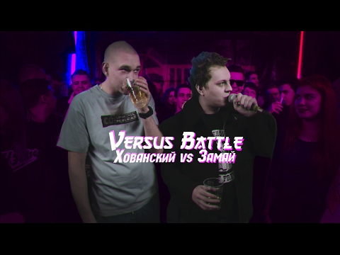 VERSUS: MC Хованский vs Хан Замай