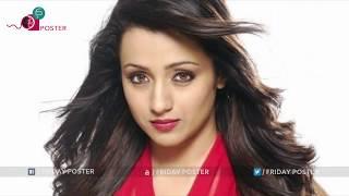 త్రిష ఆరోగ్యానికి ఏమైంది? | Actress Trisha Hospitalized? | Latest Tollywood Videos | Friday Poster
