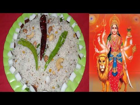 అమ్మవారి నైవేద్యం కొబ్బరి అన్నం కమ్మగా రావాలంటే ఇలా చేయండి| Dasara special Coconut Rice|Kobbari Anam