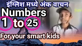 numbers 1 to 25|learn number's one to twenty five|with Om Sunil Koli