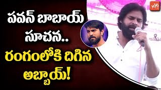 Ram Charan Releases Press Note Following Pawan Kalyan Suggestions | Titli Cyclone