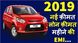 Maruti Suzuki Alto 800 2019 new price with loan amt, emi, rto, ex-showroom, onroad price in hindi