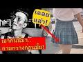 โจอี้ บอย ทำคนไทย งงตาแตก!! เมื่อนางเอกMV มีแต่ขา? พอรู้ว่าเป็นสาวคนนี้ ถึงกับตาค้าง ใช่จริงดิ!