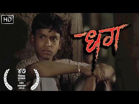 dhag Official Trailer   Upendra Limaye, Usha Jadhav   Latest Marathi Movie 2014 video